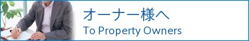 PDM オーナー様へ TO PROPERTY OWNERS